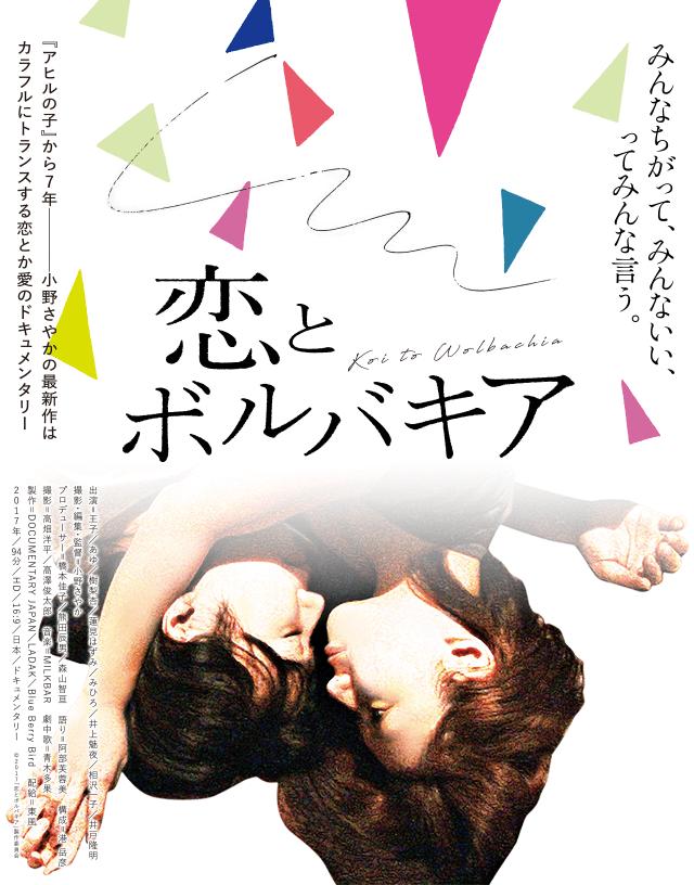 映画『恋とボルバキア』公式サイ...